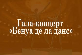 Гала-концерт номинантов «Бенуа де ла данс»