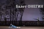 балет Онегин