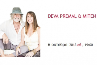 Deva Premal (Дэва Премал и Митен)