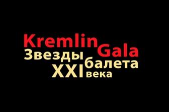 "Kremlin Gala ""Звезды балета XXI века"""