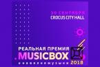 VI реальная премия MUSICBOX 2018